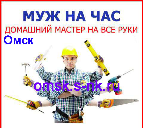 Муж на час Омск. доашний мастер на все руки Омск. мелкий ремонт Омск. мужские руки напрокат Омск